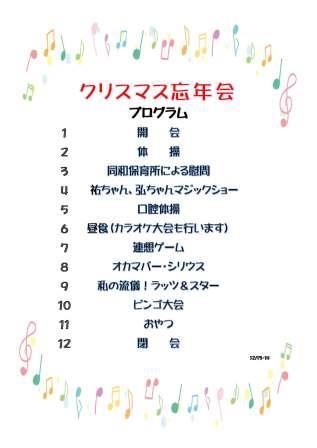 クリスマス忘年会プログラム.jpg