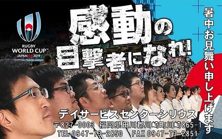 暑中見舞い2019完成(白字).jpg
